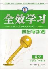 全效学习系列丛书:数学·北师大版·八年级下册(仅适用PC阅读)