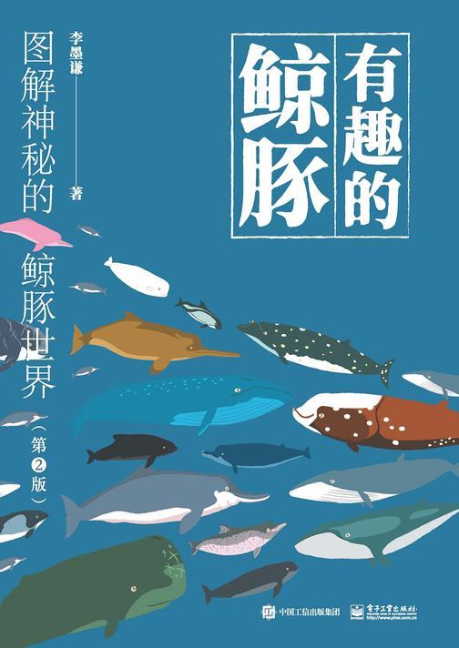 有趣的鲸豚:图解神秘的鲸豚世界(第2版)