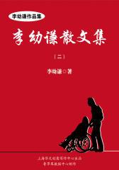 李幼谦散文集(二)