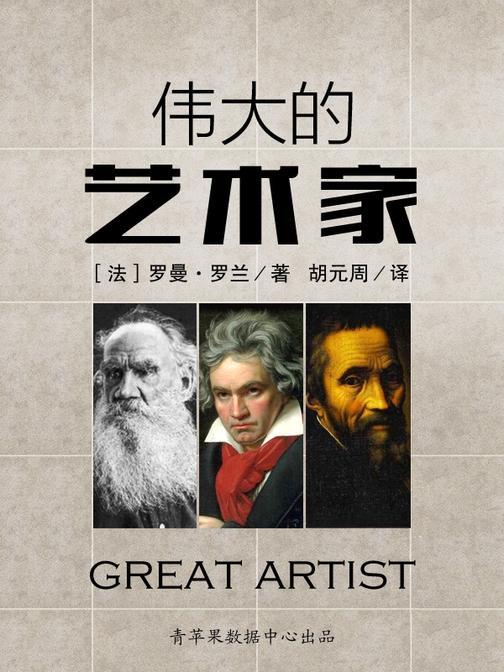 伟大的艺术家