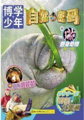 博学少年·自然密码(电子杂志)(仅适用PC阅读)