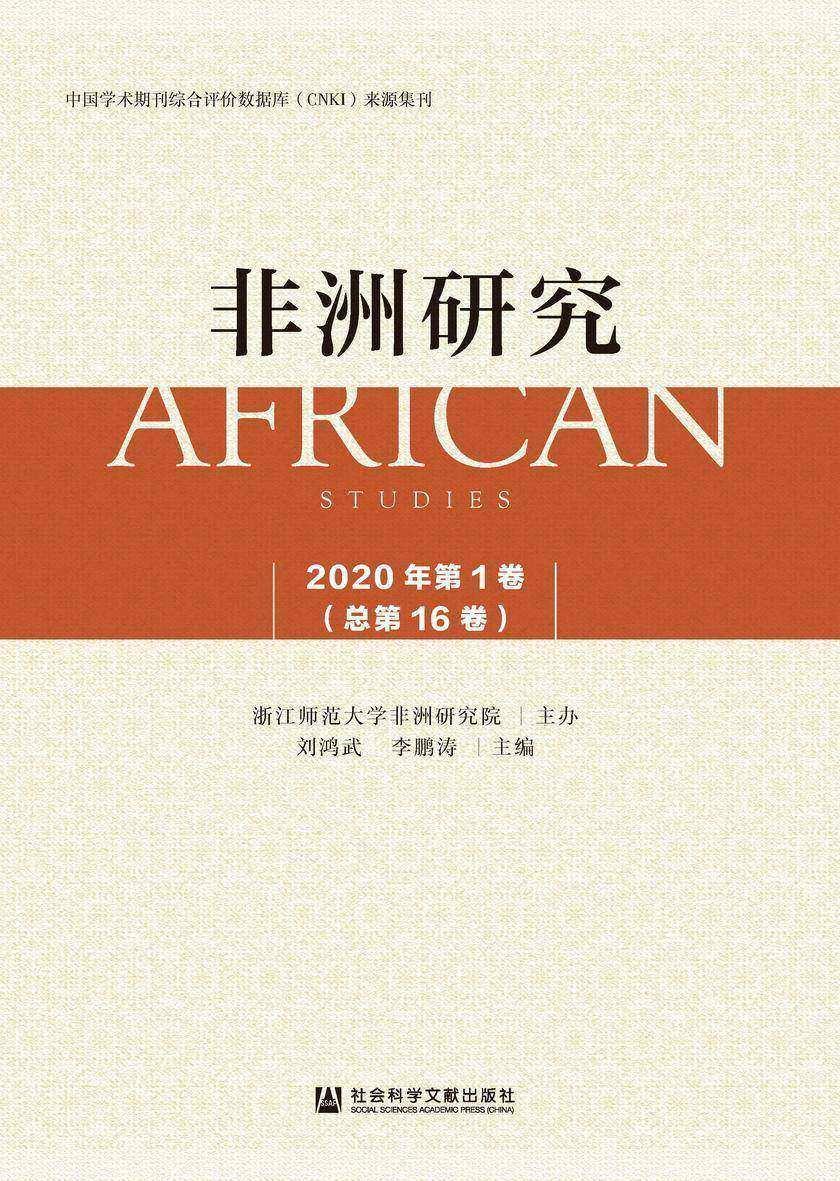 非洲研究(2020年第1卷/总第16卷)