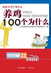 养鸡100个为什么(仅适用PC阅读)