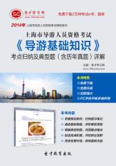 圣才学习网·2014年上海市导游人员资格考试《导游基础知识》考点归纳及典型题(含历年真题)详解(仅适用PC阅读)