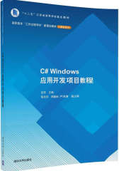 C# Windows应用开发项目教程(试读本)