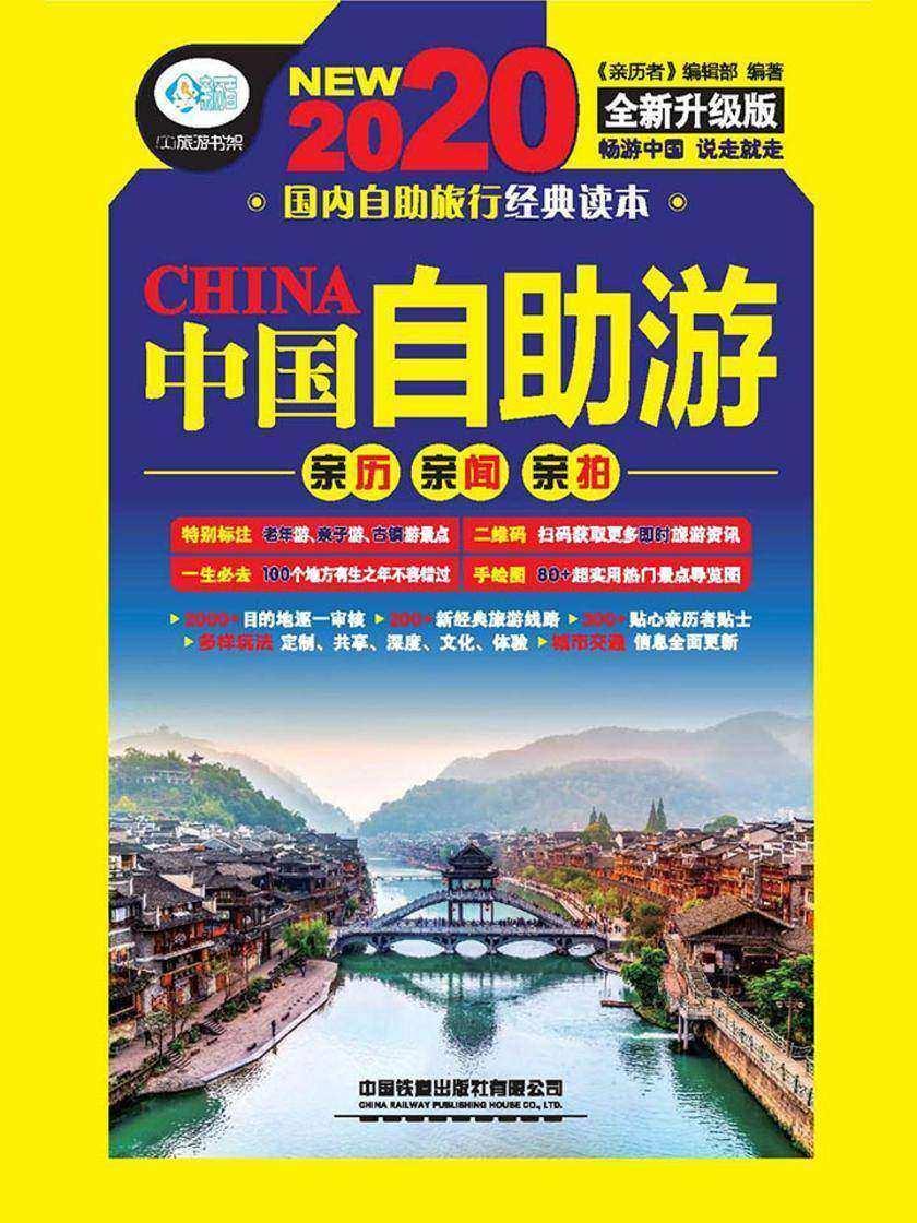 中国自助游(第5版)