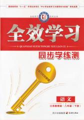 全效学习系列丛书:语文·江苏教育版·八年级下册(仅适用PC阅读)
