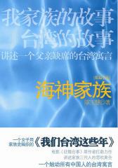 海神家族(修订本)(试读本)