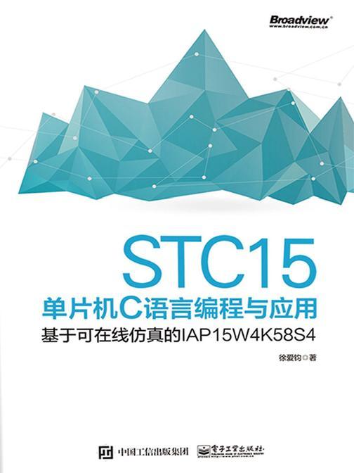 STC15单片机C语言编程与应用——基于可在线仿真的IAP15W4K58S4