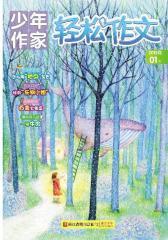 少年作家·轻松作文(电子杂志)(仅适用PC阅读)