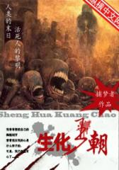 生化王朝(1)