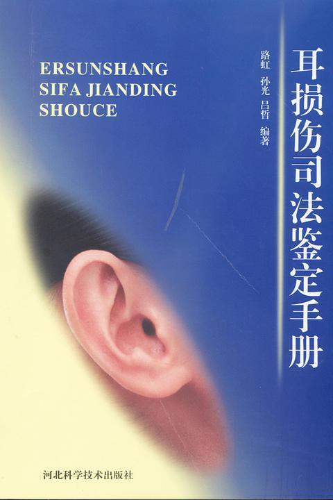 耳损伤司法鉴定手册
