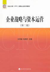 企业战略与资本运营(第二版)