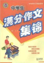 中学生满分作文集锦(仅适用PC阅读)