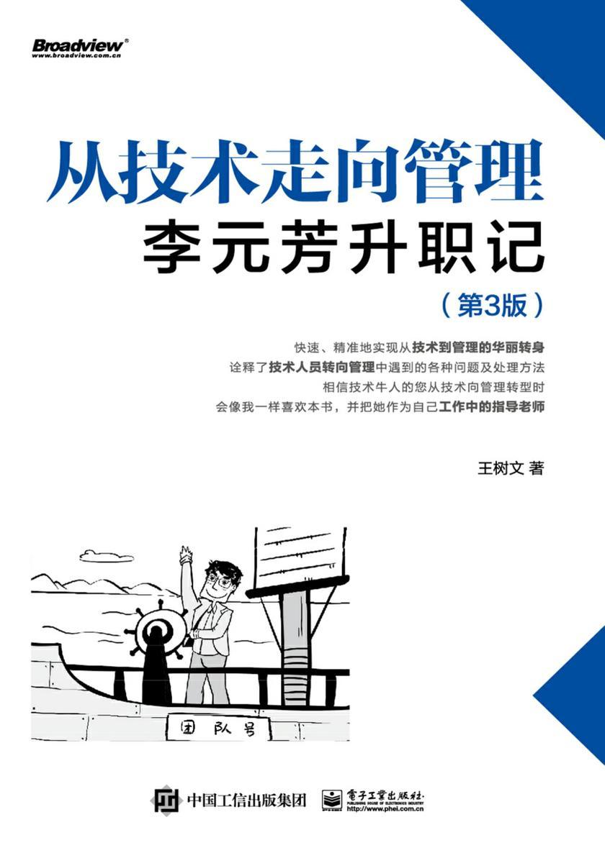 从技术走向管理:李元芳升职记(第3版)