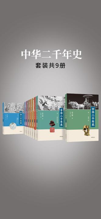 中华二千年史(全九册)