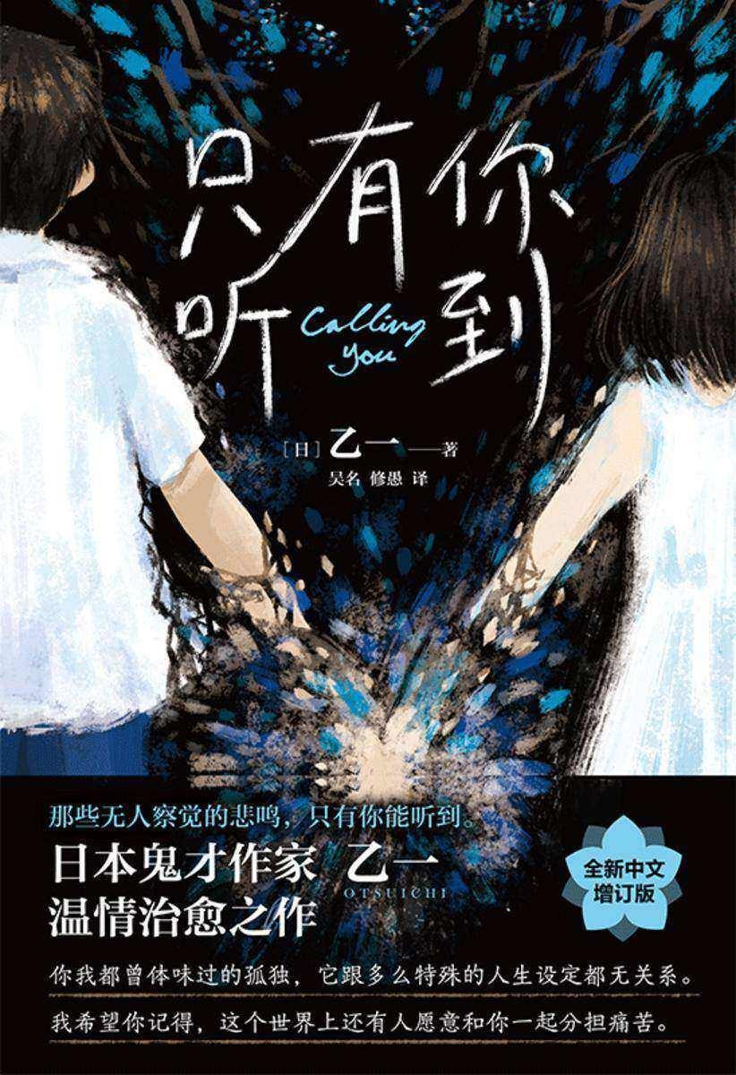 只有你听到【一本关于孤独与爱的暖心小说!日本鬼才作家乙一热门治愈推理代表作! 】