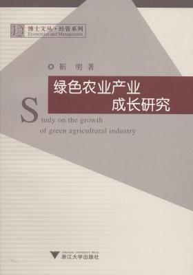 绿色农业产业成长研究