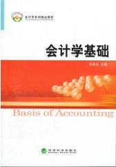 会计学基础(仅适用PC阅读)
