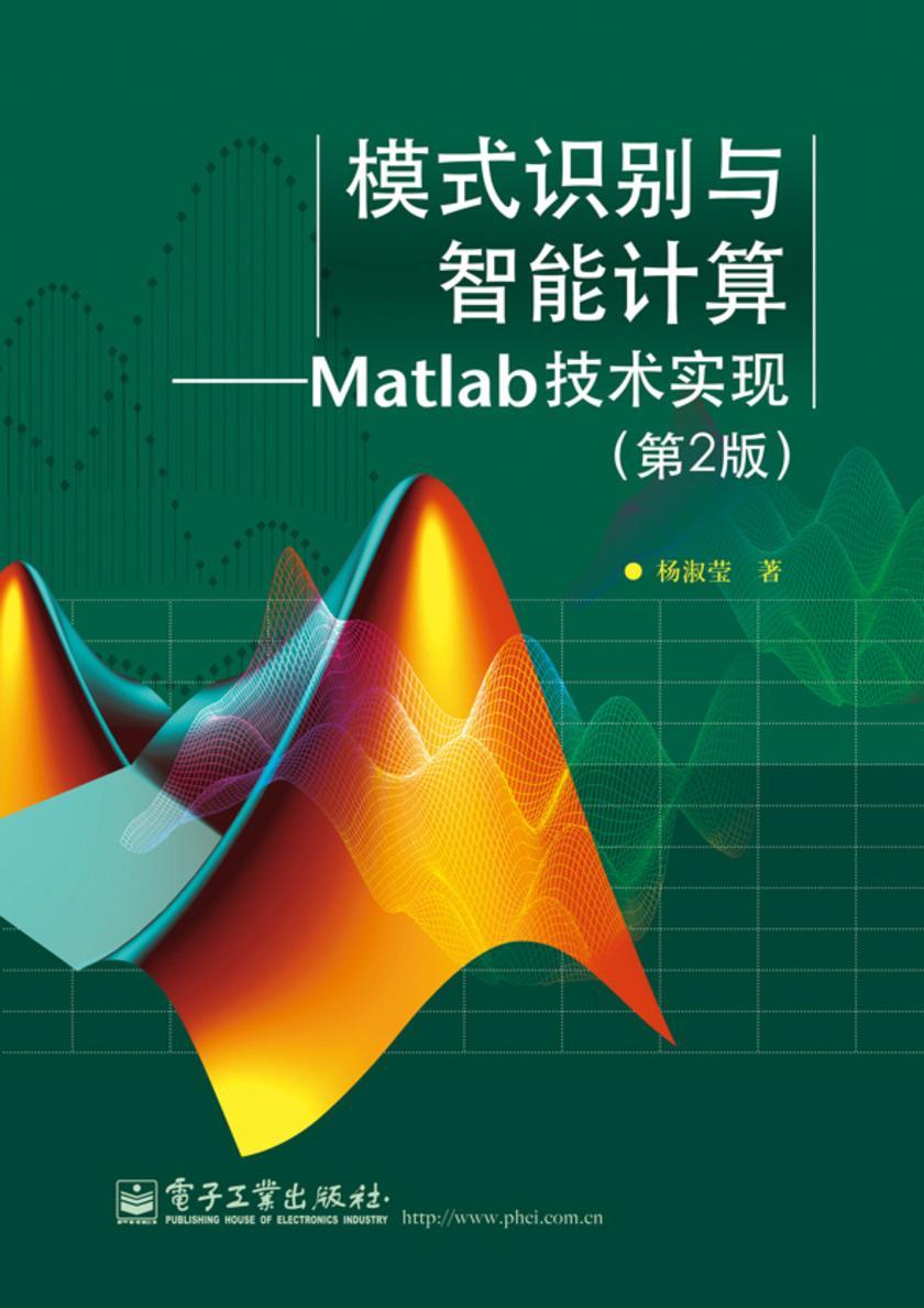 模式识别与智能计算——Matlab技术实现(第2版)