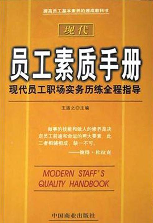 现代员工素质手册