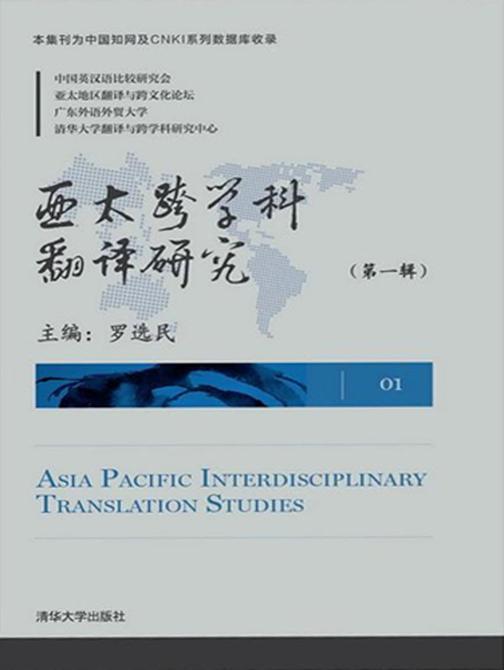 亚太跨学科翻译研究(第一辑)