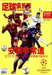 足球俱乐部 半月刊 2012年04期(电子杂志)(仅适用PC阅读)
