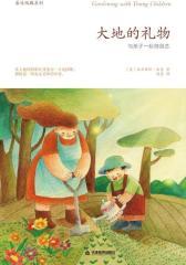 大地的礼物:与孩子一起做园艺(试读本)