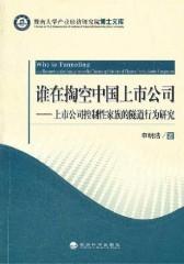 谁在掏空中国上市公司:上市公司控制性家族的隧道行为研究(仅适用PC阅读)