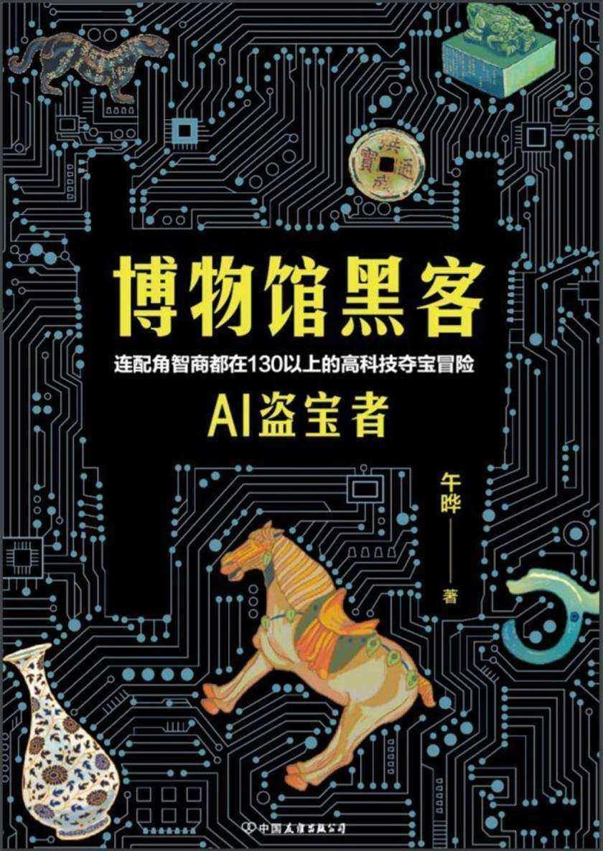 博物馆黑客(连配角智商都在130以上的高科技夺宝冒险。轻科幻版《古董局中局》)