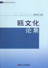 瓯文化论集(仅适用PC阅读)