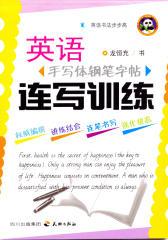 英语手写体钢笔字帖·连写训练(仅适用PC阅读)