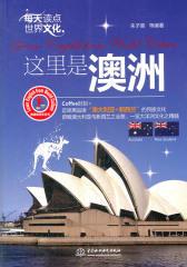 每天读点世界文化:这里是澳洲