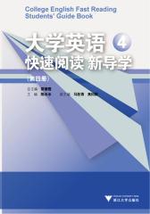 大学英语快速阅读导学(第4册)