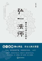 弘一法师赠你的七部人生禅卷(试读本)