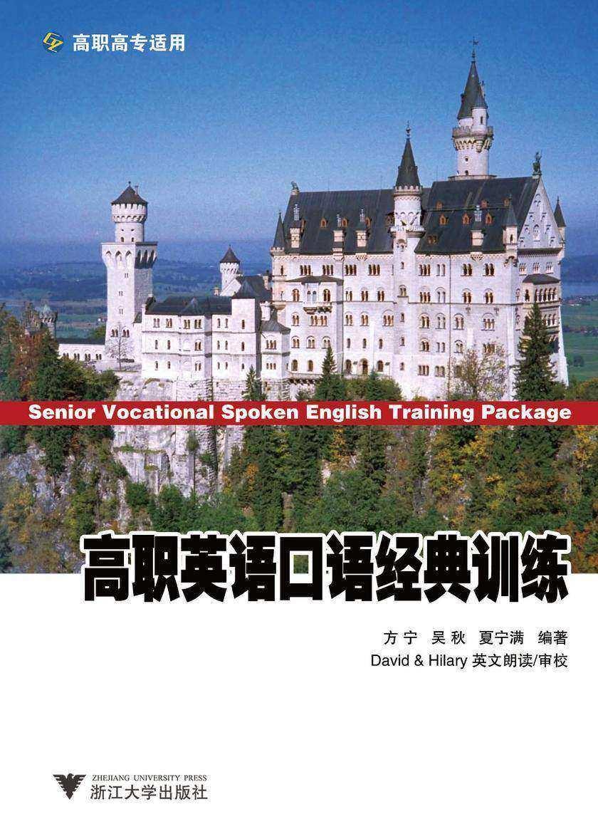 高职英语口语经典训练(仅适用PC阅读)