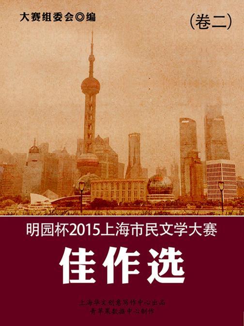 明园杯2015上海市民文学大赛佳作选(卷二)