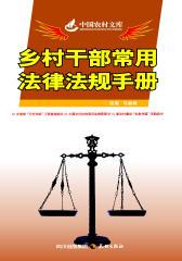 乡村干部常用法律法规手册(仅适用PC阅读)