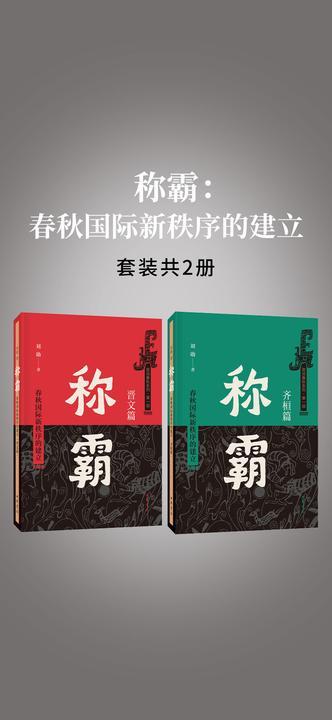 称霸:春秋国际新秩序的建立(全二册)