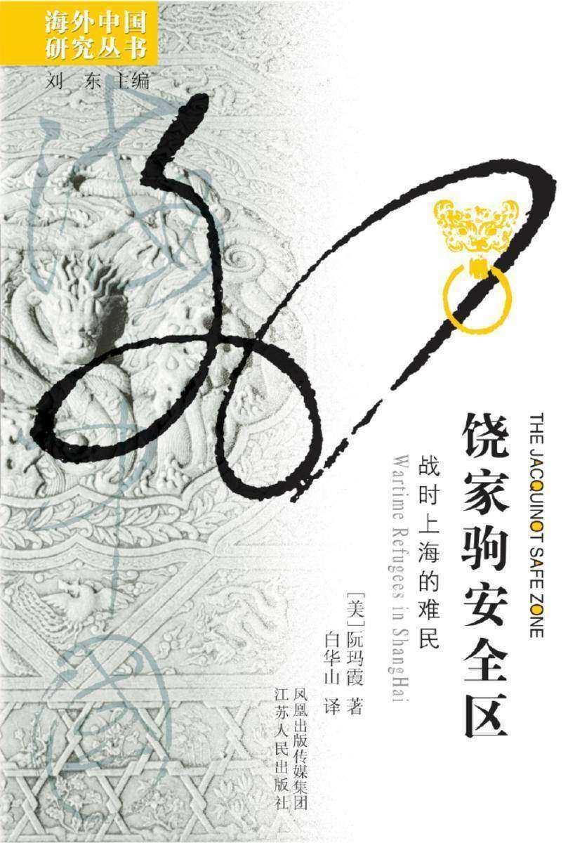 饶家驹安全区:战时上海的难民