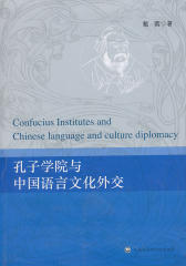 孔子学院与中国语言文化外交