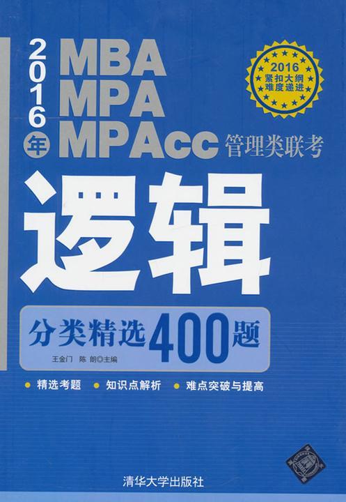 2016年MBA、MPA、MPAcc管理类联考逻辑分类精选400题