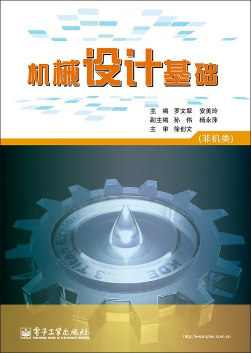 机械设计基础(非机类)