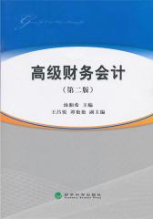 高级财务会计(第二版)(仅适用PC阅读)