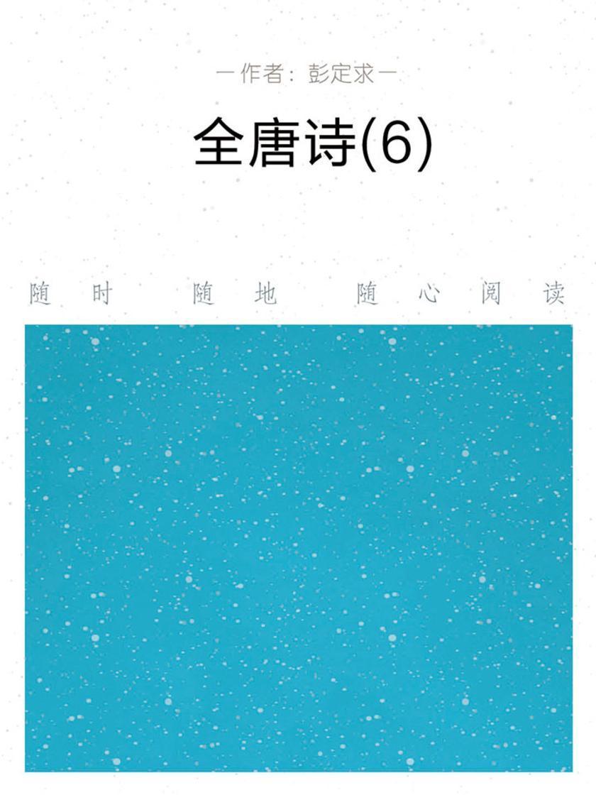 全唐诗(6)