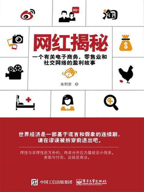 网红揭秘--一个有关电子商务、零售业和社交网络的盈利故事