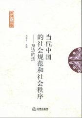 当代中国的社会规范与社会秩序:身边的法(试读本)
