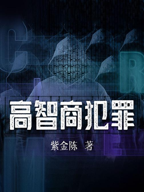 """【白夜剧场出品】《高智商犯罪》 紫金陈""""谋杀官员""""精品有声剧"""