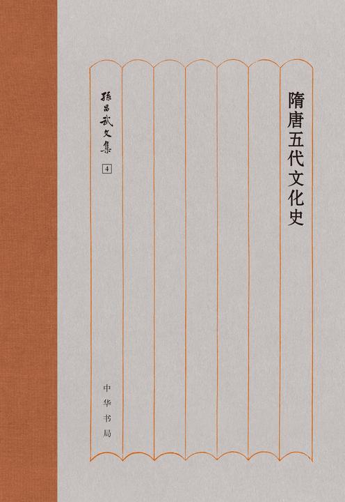 隋唐五代文化史(精)--孙昌武文集