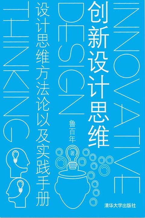 创新设计思维——设计思维方法论以及实践手册